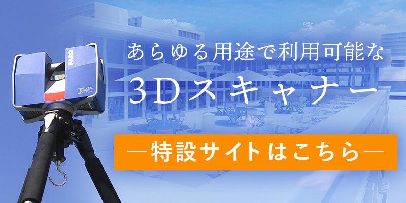 あらゆる用途で利用可能な 3Dスキャナー | 特設サイトはこちら