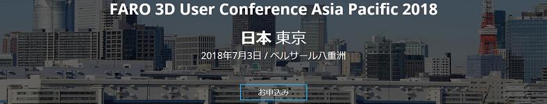 FARO 3D User Conference