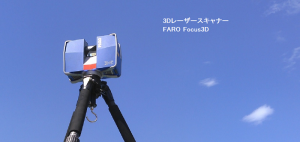 Focus3D X330